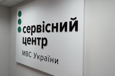 Кабмин утвердил новые бланки водительских удостоверений и свидетельства о регистрации транспортного средства
